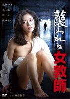 OSOWARERU ONNA KYOUSHI (Japan Version)