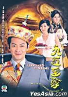 九五至尊 DVD (20集) (完)