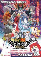 Yo-kai Watch Shadowside the Movie: Resurrection of the Demon King (2017) (Blu-ray) (Hong Kong Version)