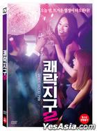Lan Kwai Fong 2 (DVD) (Korea Version)