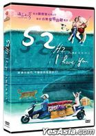 52Hz, I Love You (2017) (DVD) (2-Disc Edition) (Hong Kong Version)