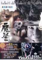 魔警 (2014) (DVD) (香港版)
