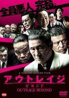 Outrage Beyond (英文字幕) (DVD)(普通版)(日本版)