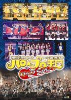 Hello! Project 2012 WINTER Haro Puro Tengoku - Rock-Chan - (Japan Version)