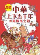 Man Hua Zhong Hua Shang Xia Wu Qian Nian (10 ) Liang Jin Nan Bei Zhao