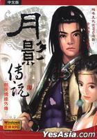 Jian Xia Qing Yuan Wai Chuan : Yue Ying Chuan Shuo (Traditional Chinese Version)