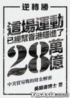 Ni Zhuan Sheng  Zhe Chang Yun Dong Yi Jing Bang Xiang Gang Zhuan Jin Le28 Wan Yi