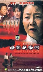 Mother Is A River (Vol.1-21) (End) (China Version)