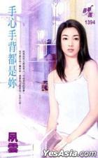 Xun Meng Yuan 1394 -  Shou Xin Shou Bei Du Shi妳