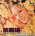 Nan You Di Yi Zhang Ji Nian Jin Chang Pian (Reissue Version)