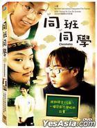Classmates (DVD) (English Subtitled) (Taiwan Version)