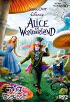 ALICE IN WONDERLAND (Japan Version)