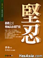 Jian Ren -  Tui Xiao Zhi Wang Ao Cheng Liang Zhi Fen Dou Shi