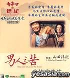A Century of Japanese Cinema:Tora-San's Loves An Artist (Hong Kong Version)