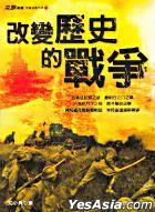 Gai Bian Li Shi De Zhan Zheng