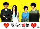 Saiko no Rikon DVD Box (DVD)(Japan Version)