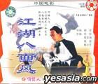 Jiang Hu Ba Mian Feng (VCD) (China Version)