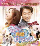Five Children (DVD) (Box 2) (Special Priced Edition) (Japan Version)