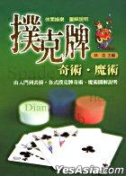 Pu Ke Pai Qi Shu , Mo Shu