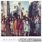 想要你說喜歡我 [TYPE B] (SINGLE+DVD) (普通版)(台灣版)