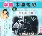 Qing Nian Jin Xing Qu (VCD) (China Version)