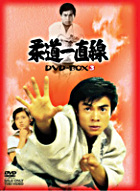 Jyuudou Icchokusen DVD Box 3 (First Press Limited Edition) (Japan Version)