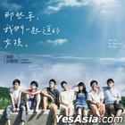 You Are The Apple Of My Eye OST (Korea Version)