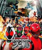 Kamen Rider x Super Sentai - Super Hero Taisen (Blu-ray) (Normal Edition) (Japan Version)