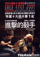 Whiplash (2014) (DVD) (Taiwan Version)