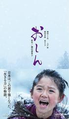 Oshin (2013) (Blu-ray) (Special Edition) (Japan Version)