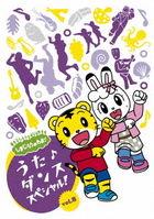 Shimajiro no Wao! Uta Dance Special Vol.8 (DVD) (Japan Version)
