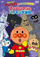 SOREIKE!ANPANMAN DAIBOUKEN SERIES ANPANMAN TO BAIKIN DAIGUNDAN (Japan Version)