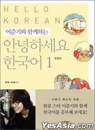 Hello Korean Vol. 1 - Learn With Lee Jun Ki (Book + Audio DVD) (Korean Version)