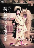 HIBARI NO SANYAKU ZOKU KYOUEN YUKINOJOU HENGE (Japan Version)