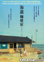 The Furthest End Awaits (2015) (DVD) (English Subtitled) (Hong Kong Version)