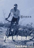 Zhong Ji Huan You Shi Jie4 : Hui Dao Wei Lai