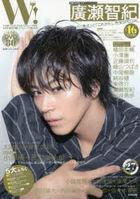 W! VOL.15 Hirose Tomoki Complete SPECIAL