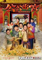 Short End of the Stick (2016) (DVD) (Ep. 1-35) (End) (English Subtitled) (TVB Drama) (US Version)