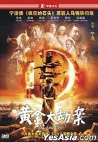 黄金大劫案 (DVD) (中国版)
