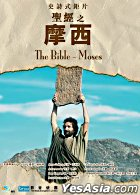 The Bible - Moses (DVD) (Hong Kong Version)