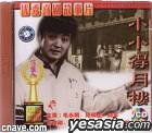 A Small Suzhou Restaurant (1983) (VCD) (China Version)