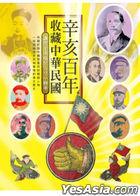 Xin Hai Bai Nian . Shou Cang Zhong Hua Min Guo