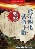 Fei Xing Si Hua Zi Wei Dou Shu Dian Qiao
