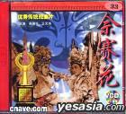佘賽花 (VCD) (中國版)