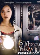 Ghost Train (DVD) (Thailand Version)
