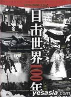 1870-2000 Da Shi Ji Mu Ji Shi Jie 100 Nian (VCD) (China Version)