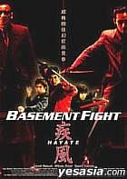 Shippu - Basement Fight (Japan Version)