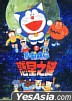 Nobita and The Animal Planet (DVD) (Hong Kong Version)