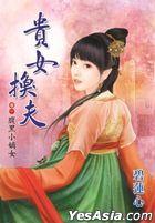 Gui Nu Huan Fu  Juan Yi  Fu Hei Xiao Di Nu
