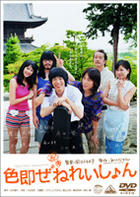 Shikisoku Generation (DVD) (Normal Edition) (Japan Version)